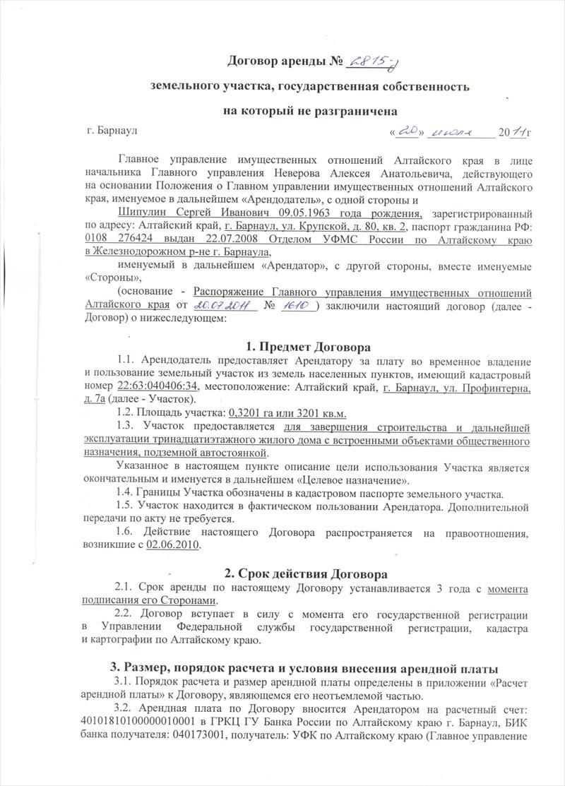 Госрегистрация договора аренды земли открытость